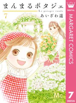 まんまるポタジェ 7-電子書籍
