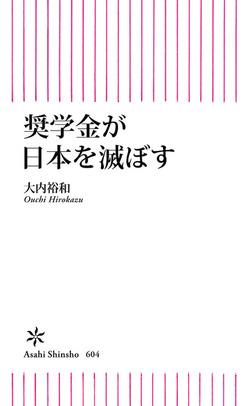 奨学金が日本を滅ぼす-電子書籍