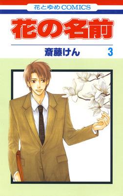花の名前 3巻-電子書籍