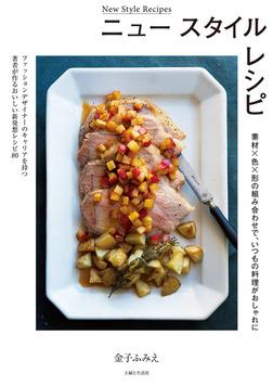 ニュー スタイル レシピ-電子書籍