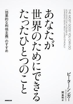 あなたが世界のためにできる たったひとつのこと 〈効果的な利他主義〉のすすめ-電子書籍