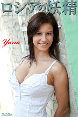ロシアの妖精 Yana 写真集-電子書籍