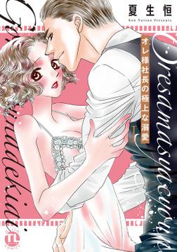 オレ様社長の極上な溺愛【単行本版】I-電子書籍