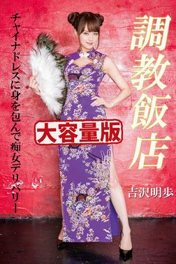 【大容量版】調教飯店 / 吉沢明歩-電子書籍
