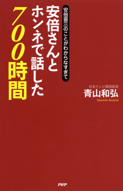 安倍晋三のことがわからなすぎて 安倍さんとホンネで話した700時間-電子書籍