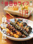 世田谷ライフmagazine No.74
