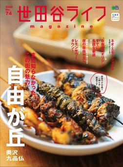 世田谷ライフmagazine No.74-電子書籍