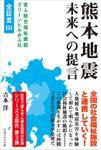 熊本地震 未来への提言 老人総合福祉施設グリーンヒルみふね 全証言III