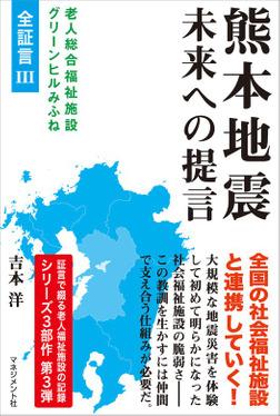 熊本地震 未来への提言 老人総合福祉施設グリーンヒルみふね 全証言III-電子書籍
