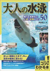 大人の水泳 知っておきたい上達&改善のコツ50