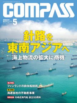 海事総合誌COMPASS2016年5月号 針路を 東南アジアへ-電子書籍