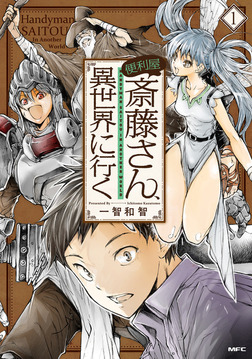 便利屋斎藤さん、異世界に行く  1-電子書籍