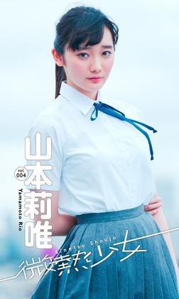【微熱少女デジタル写真集】vol.04 山本莉唯-電子書籍