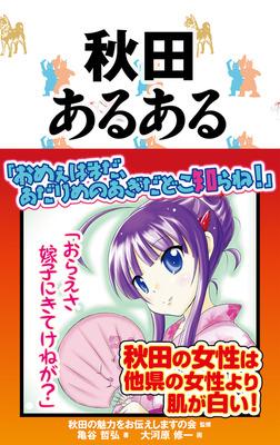 秋田あるある-電子書籍