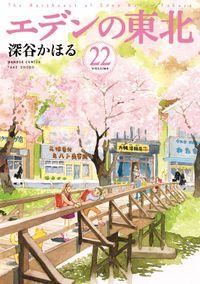 エデンの東北【カラーページ増量版】 (22)