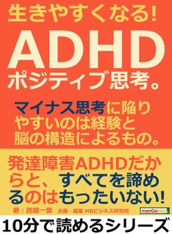 生きやすくなる!ADHDポジティブ思考。マイナス思考に陥りやすいのは経験と脳の構造によるもの。-電子書籍