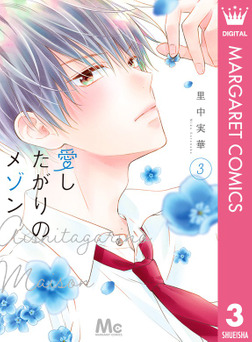 愛したがりのメゾン 3-電子書籍