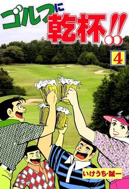ゴルフに乾杯!! 4-電子書籍