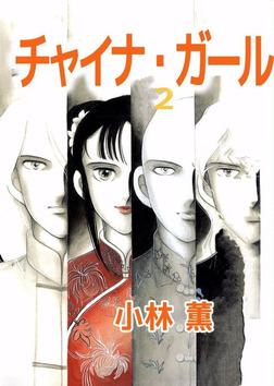 チャイナ・ガール 2巻-電子書籍