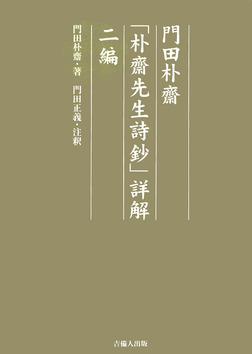 門田朴齋「朴齋先生詩鈔」詳解 二編-電子書籍