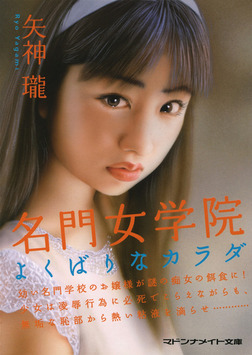 名門女学院 よくばりなカラダ-電子書籍