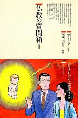 仏教の質問箱〈1〉-電子書籍