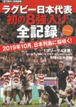 「週刊現代」特別編集 オールカラー ラグビー日本代表 初の8強入り全記録 2019年10月、日本列島に桜咲く!