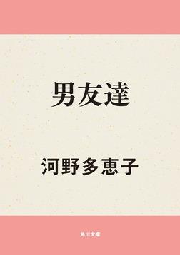 男友達-電子書籍
