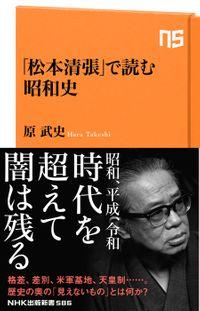 「松本清張」で読む昭和史