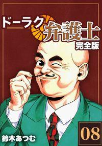 ドーラク弁護士【完全版】(8)