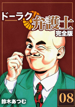 ドーラク弁護士【完全版】(8)-電子書籍
