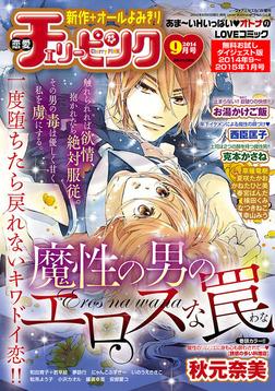 恋愛チェリーピンク 無料お試しダイジェスト版 2014年9月号~2015年1月号-電子書籍