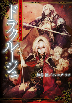 常夜国騎士譚RPG ドラクルージュ-電子書籍