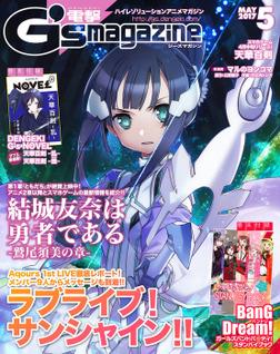 電撃G's magazine 2017年5月号-電子書籍