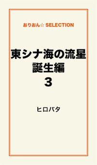 東シナ海の流星 誕生編3