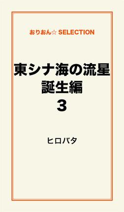 東シナ海の流星 誕生編3-電子書籍
