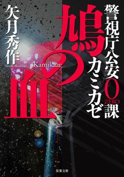 警視庁公安0課 カミカゼ : 2 鳩の血-電子書籍
