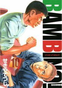 バンビ~ノ!セコンド(10)