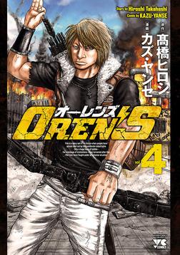 OREN'S 4-電子書籍