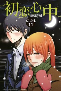 初恋心中 分冊版(11)-電子書籍