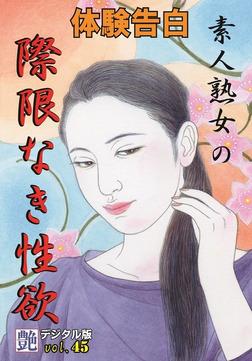 【体験告白】素人熟女の際限なき性欲 ~『艶』デジタル版 vol.45~-電子書籍