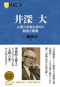 日本の企業家8 井深大 人間の幸福を求めた創造と挑戦