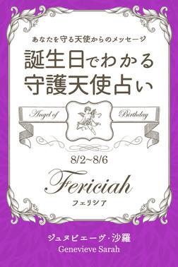 8月2日~8月6日生まれ あなたを守る天使からのメッセージ 誕生日でわかる守護天使占い-電子書籍