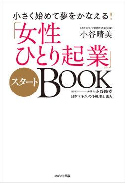 小さく始めて夢をかなえる!「女性ひとり起業」スタートBOOK-電子書籍