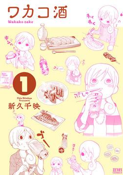 ワカコ酒 1巻-電子書籍