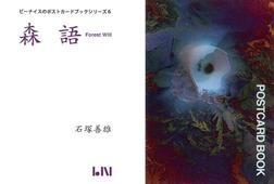 森語-電子書籍
