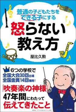 普通の子どもたちをできる子にする 怒らない教え方-電子書籍