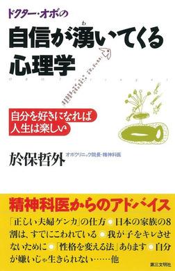 ドクター・オボの自信が湧いてくる心理学 : 自分を好きになれば人生は楽しい-電子書籍