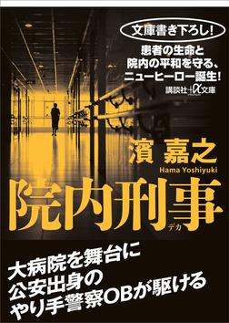 院内刑事-電子書籍