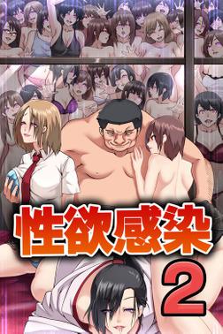 性欲感染2(フルカラーコミック)-電子書籍